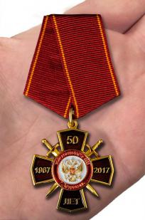 Памятный крест 50 лет Войсковой части 6688 - вид на ладони