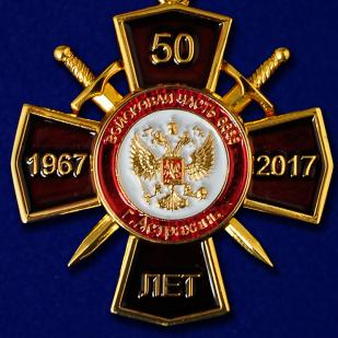 Памятный крест 50 лет Войсковой части 6688