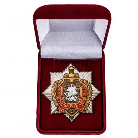 Памятный орден МВД 100 лет Уголовному розыску