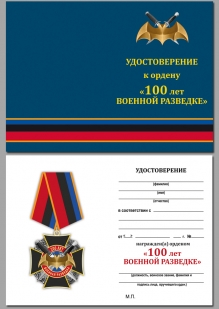 """Памятный орден """"Военная разведка"""" с удостоверением"""