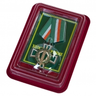 """Памятный орден """"За доблестную службу на границе"""""""