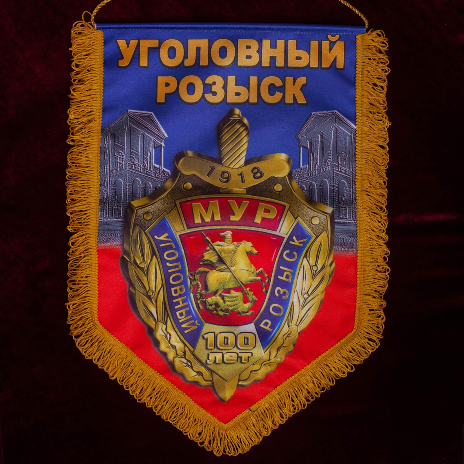 """Памятный вымпел """"100-летний юбилей МУРа"""""""