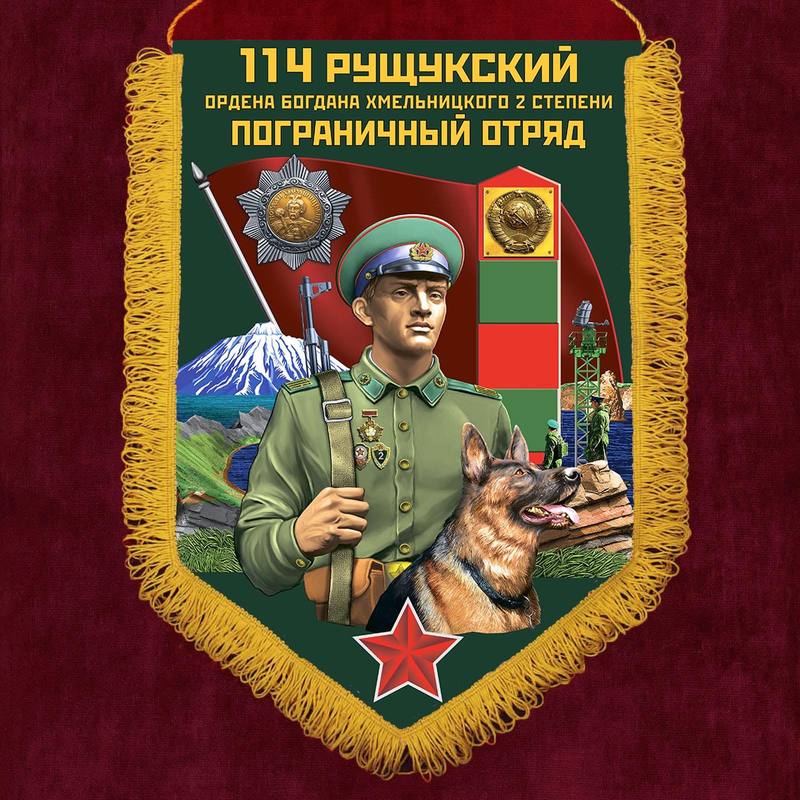 """Памятный вымпел """"114 Рущукский пограничный отряд"""""""
