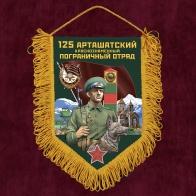 Памятный вымпел 125 Арташатский пограничный отряд