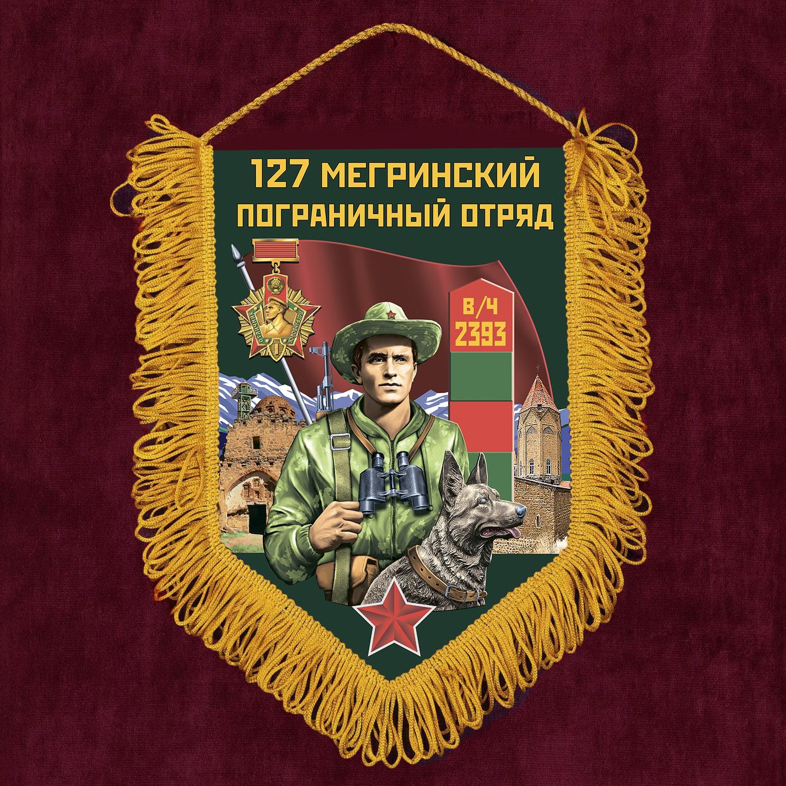 """Памятный вымпел """"127 Мегринский пограничный отряд"""""""