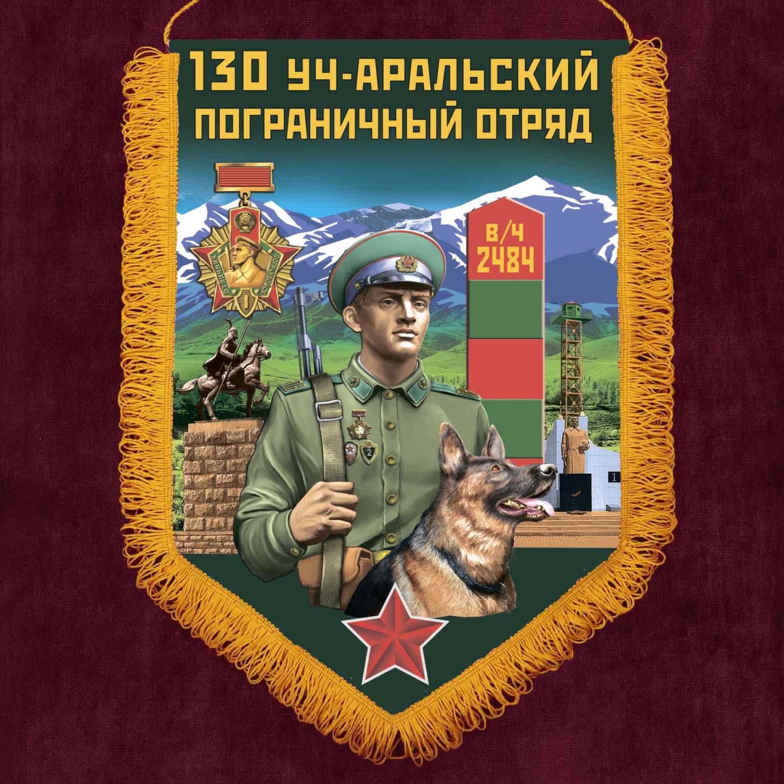 """Памятный вымпел """"130 Уч-Аральский пограничный отряд"""""""