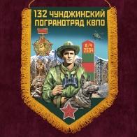 """Памятный вымпел """"132 Чунджинский погранотряд КВПО"""""""