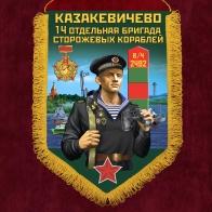 Памятный вымпел 14 отдельная бригада сторожевых кораблей Казакевичево