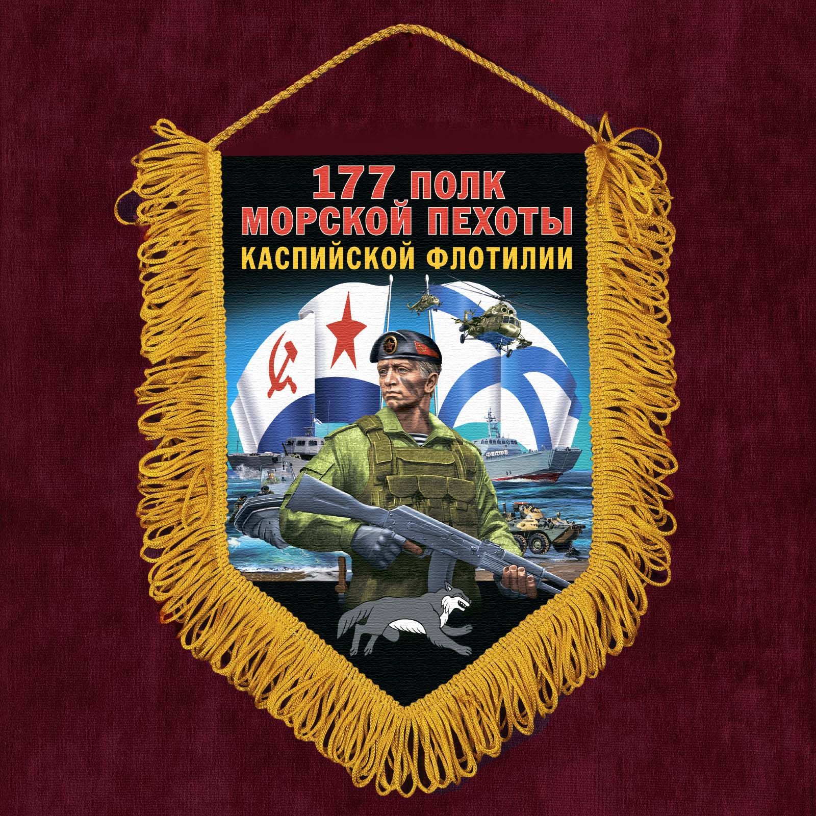 "Памятный вымпел ""177 ПМП"""