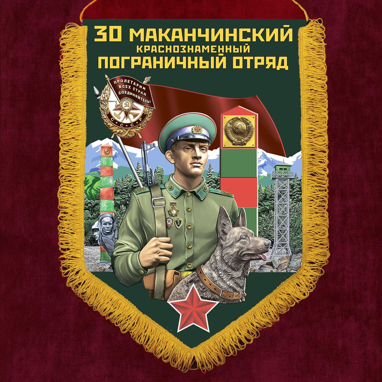 """Памятный вымпел """"30 Маканчинский пограничный отряд"""""""