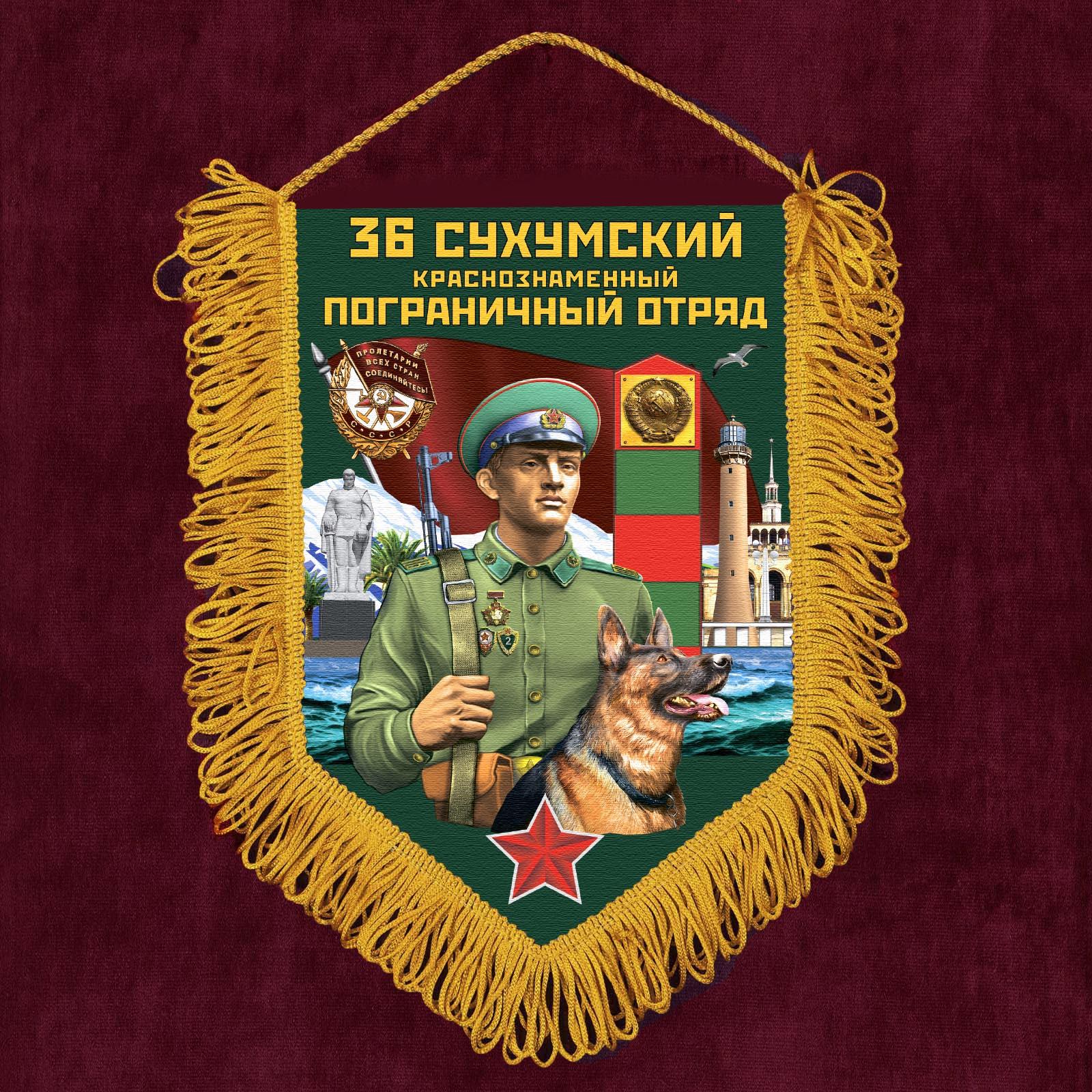 Памятный вымпел 36 Сухумский пограничный отряд