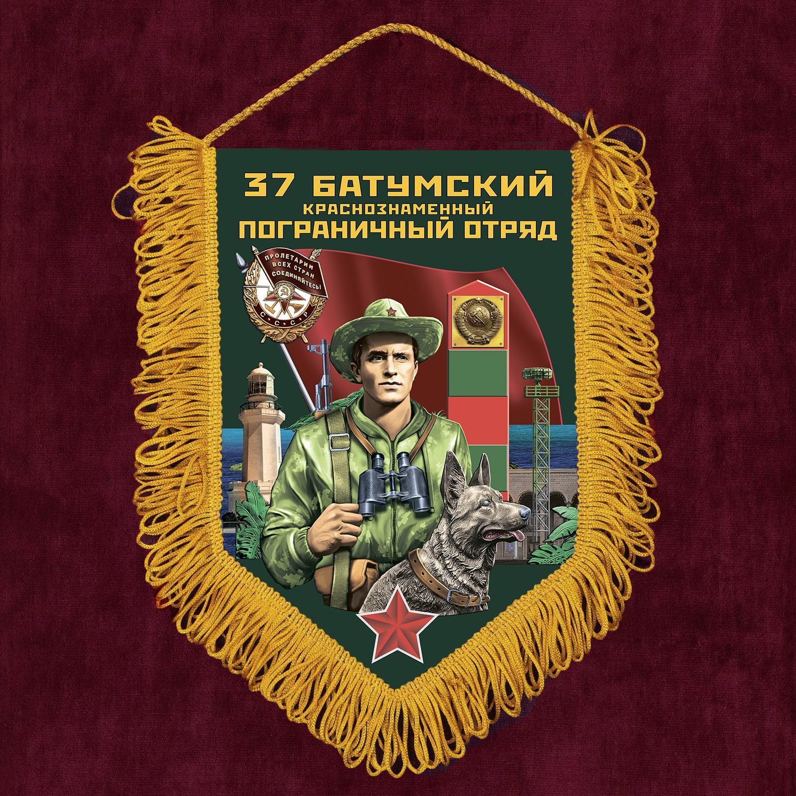 """Памятный вымпел """"37 Батумский пограничный отряд"""""""