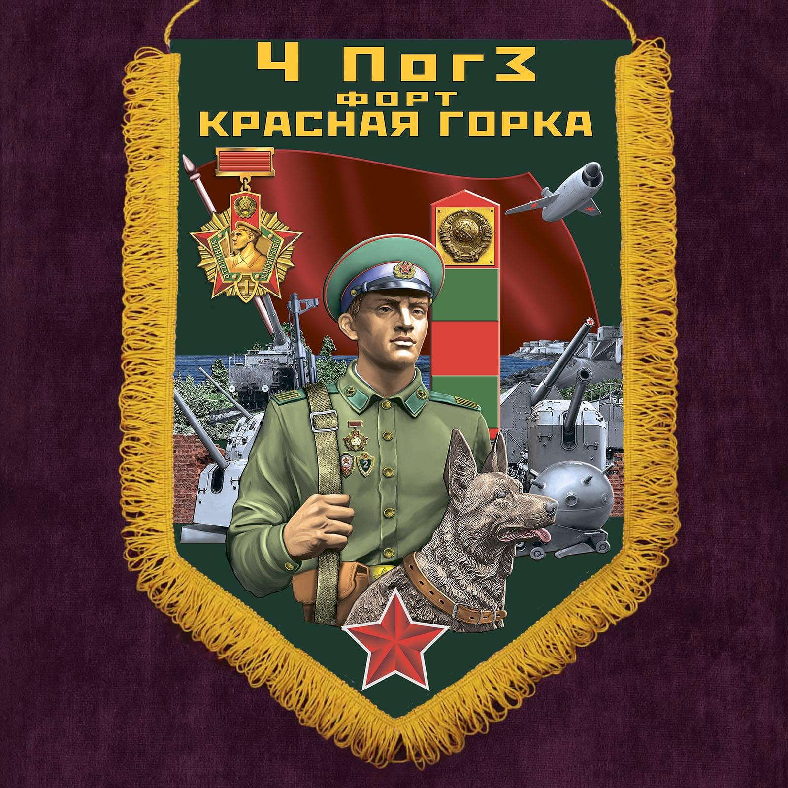 """Памятный вымпел """"4 ПогЗ Форт Красная горка"""""""