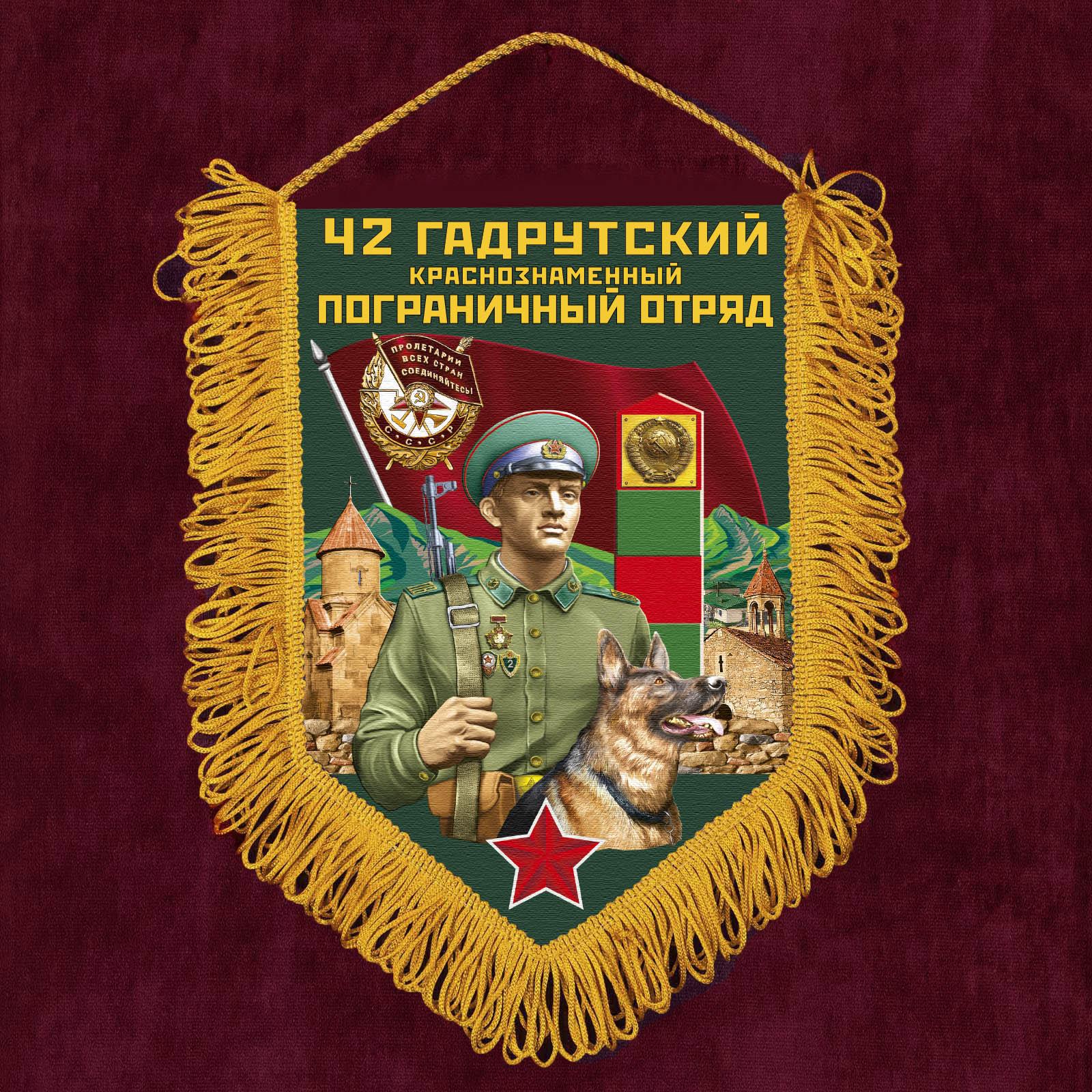 """Памятный вымпел """"42 Гадрутский пограничный отряд"""""""