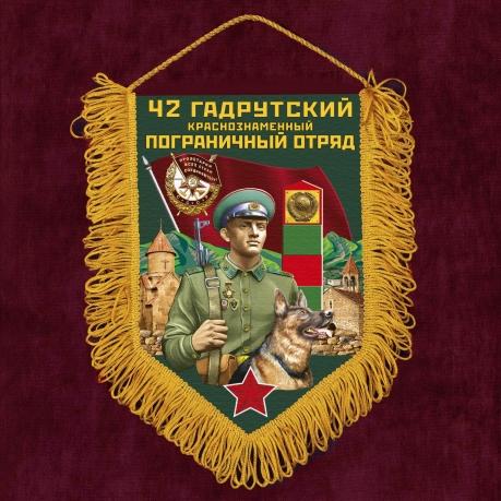 Памятный вымпел 42 Гадрутский пограничный отряд