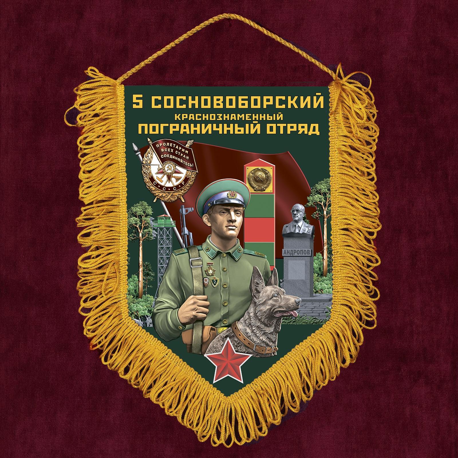 """Памятный вымпел """"5 Сосновоборский пограничный отряд"""""""