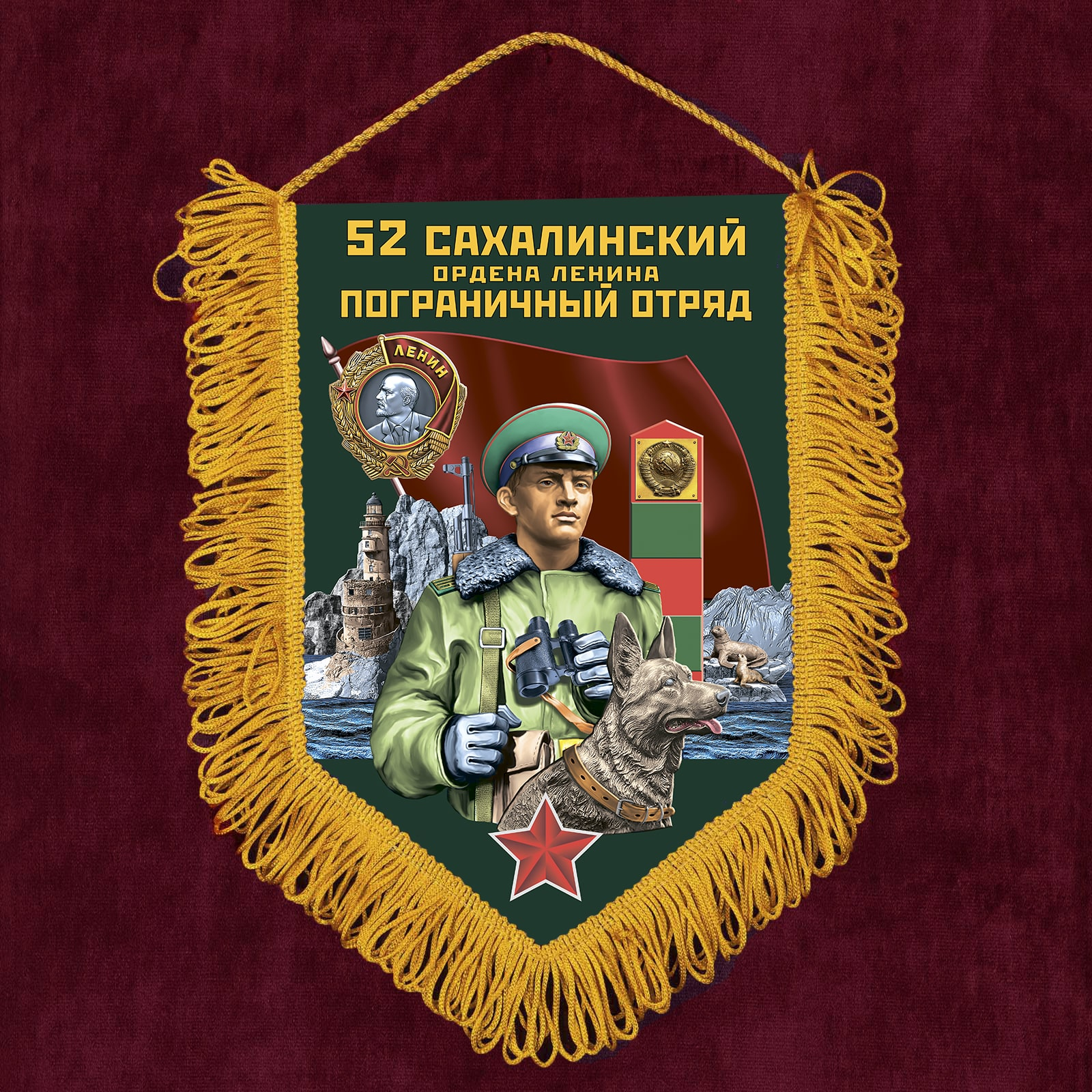 """Памятный вымпел """"52 Сахалинский пограничный отряд"""""""