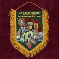 Памятный вымпел 52 Сахалинский пограничный отряд