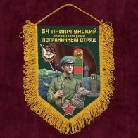 Памятный вымпел 54 Приаргунский пограничный отряд