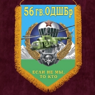 Памятный вымпел 56 гвардейская ОДШБр