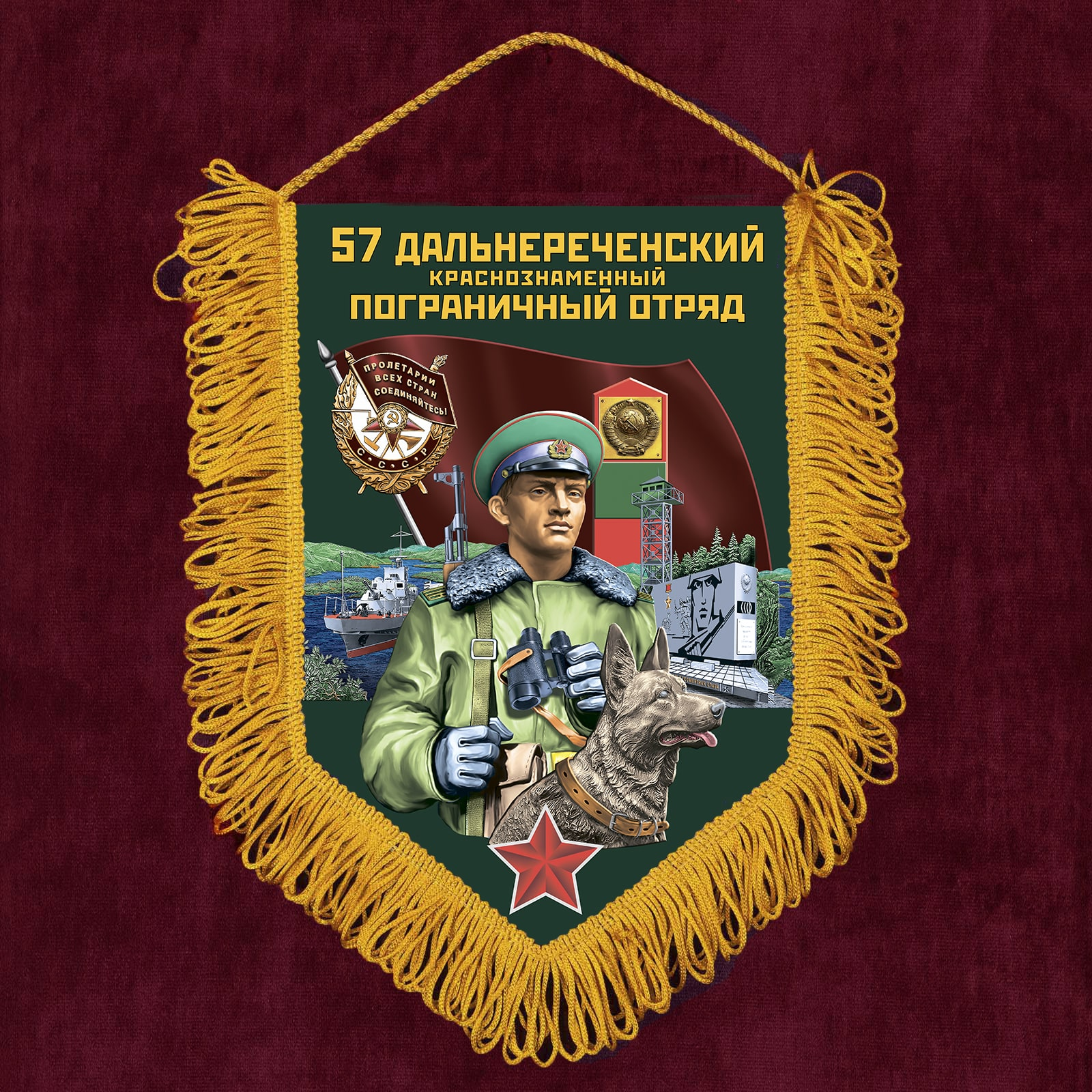 """Памятный вымпел """"57 Дальнереченский пограничный отряд"""""""