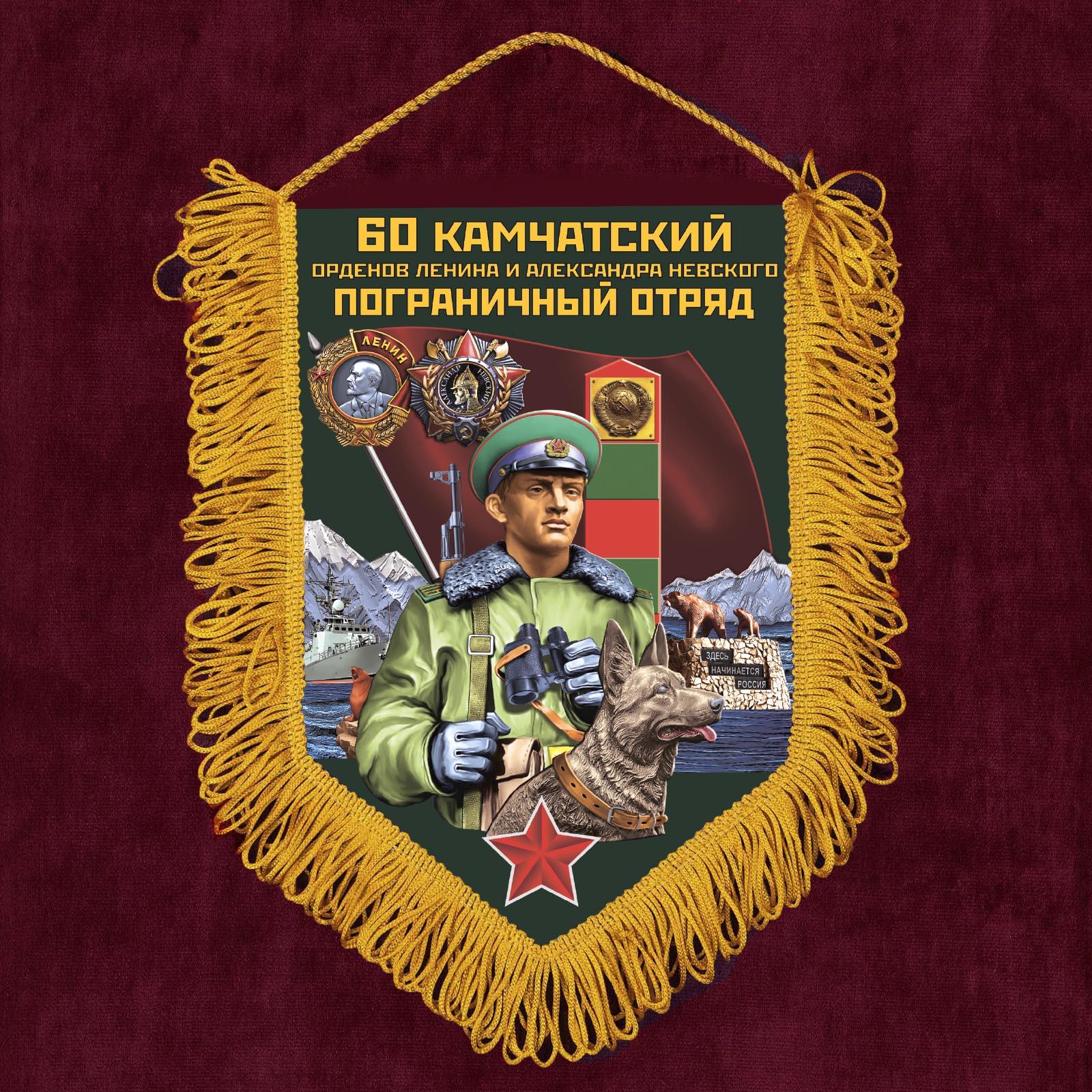 """Памятный вымпел """"60 Камчатский пограничный отряд"""""""
