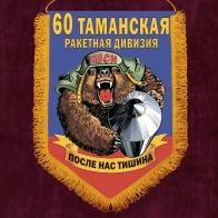 Памятный вымпел 60 Таманская ракетная дивизия