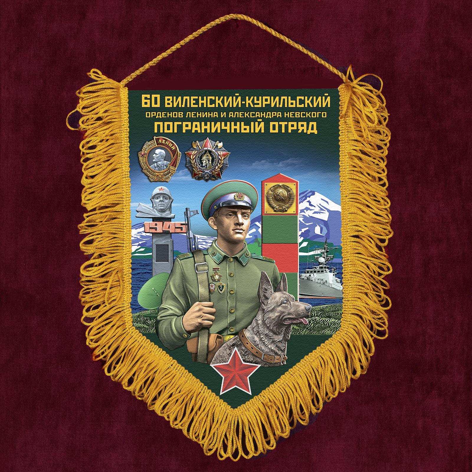 """Памятный вымпел """"60 Виленский-Курильский пограничный отряд"""""""