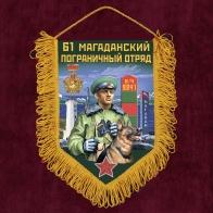 """Памятный вымпел """"61 Магаданский пограничный отряд"""""""
