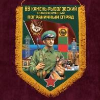 """Памятный вымпел """"69 Камень-Рыболовский пограничный отряд"""""""