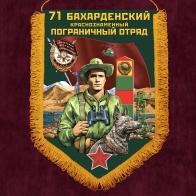 """Памятный вымпел """"71 Бахарденский пограничный отряд"""""""