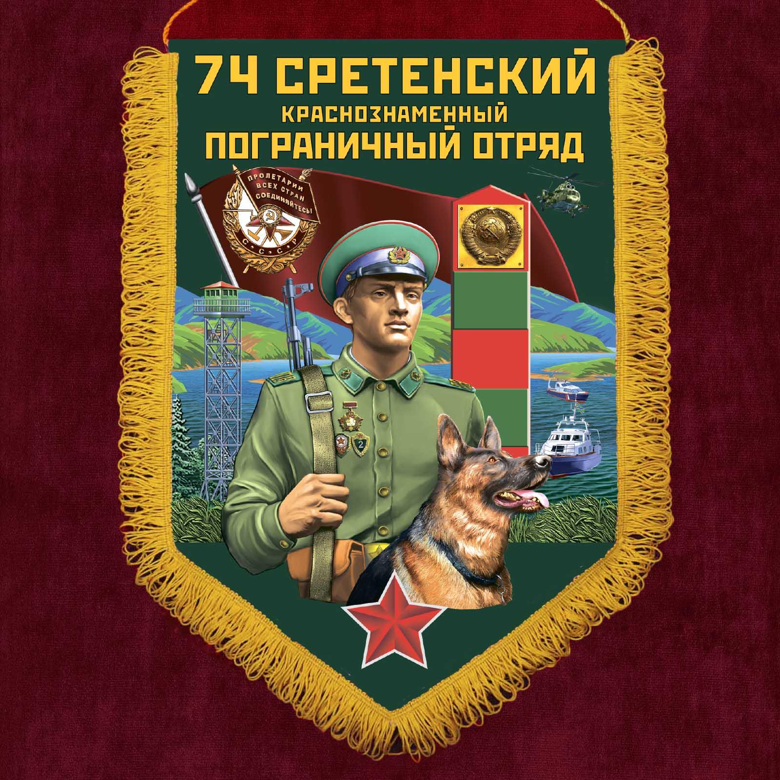 """Памятный вымпел """"74 Сретенский пограничный отряд"""""""