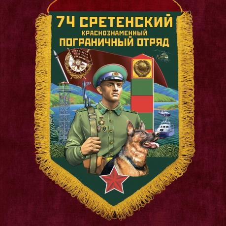 Памятный вымпел 74 Сретенский пограничный отряд