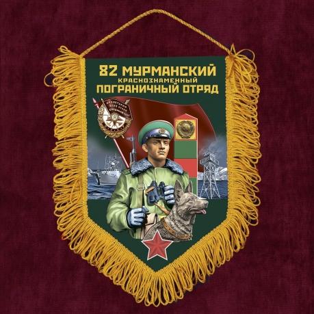 Памятный вымпел 82 Мурманский пограничный отряд