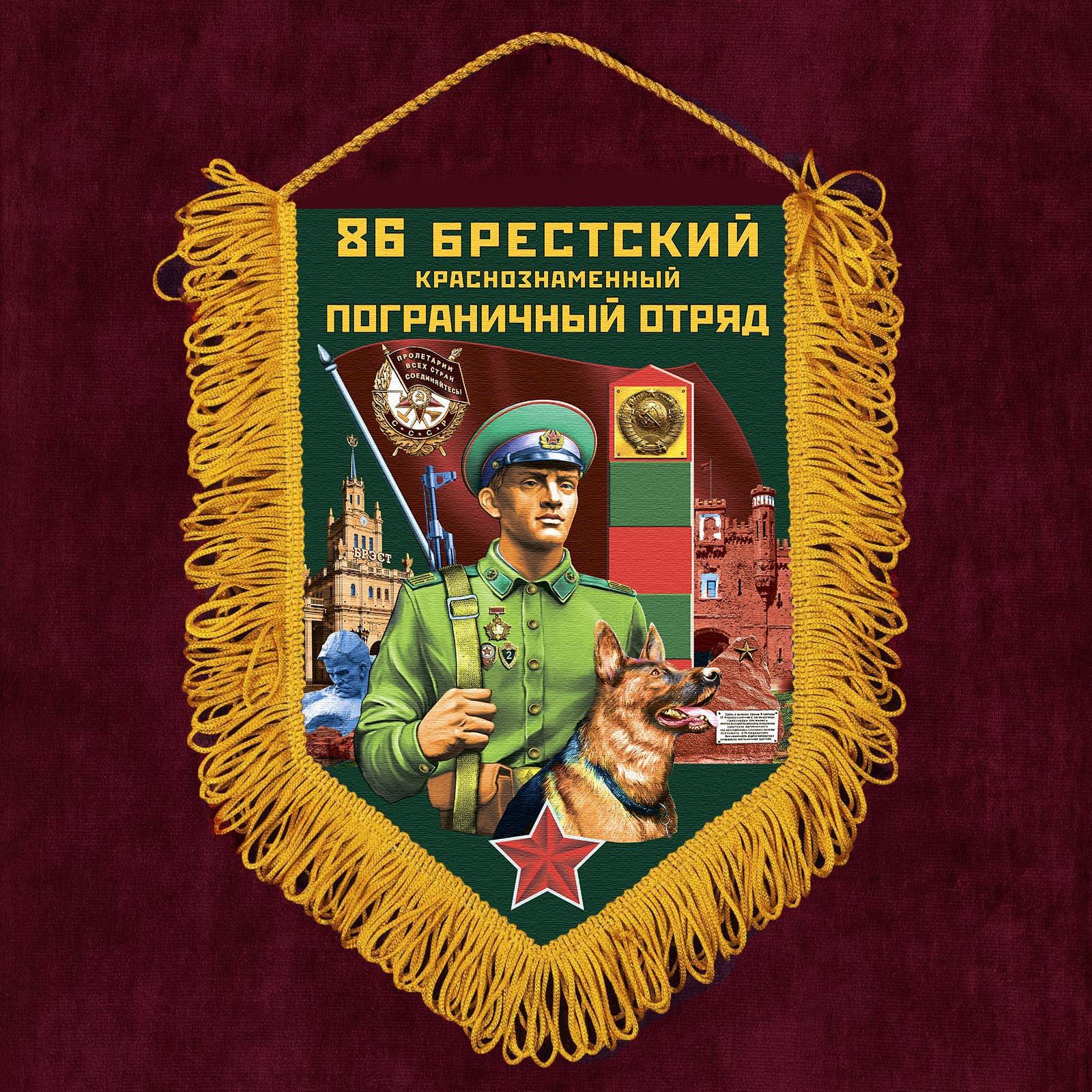 """Памятный вымпел """"86 Брестский пограничный отряд"""""""