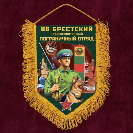 Памятный вымпел 86 Брестский пограничный отряд