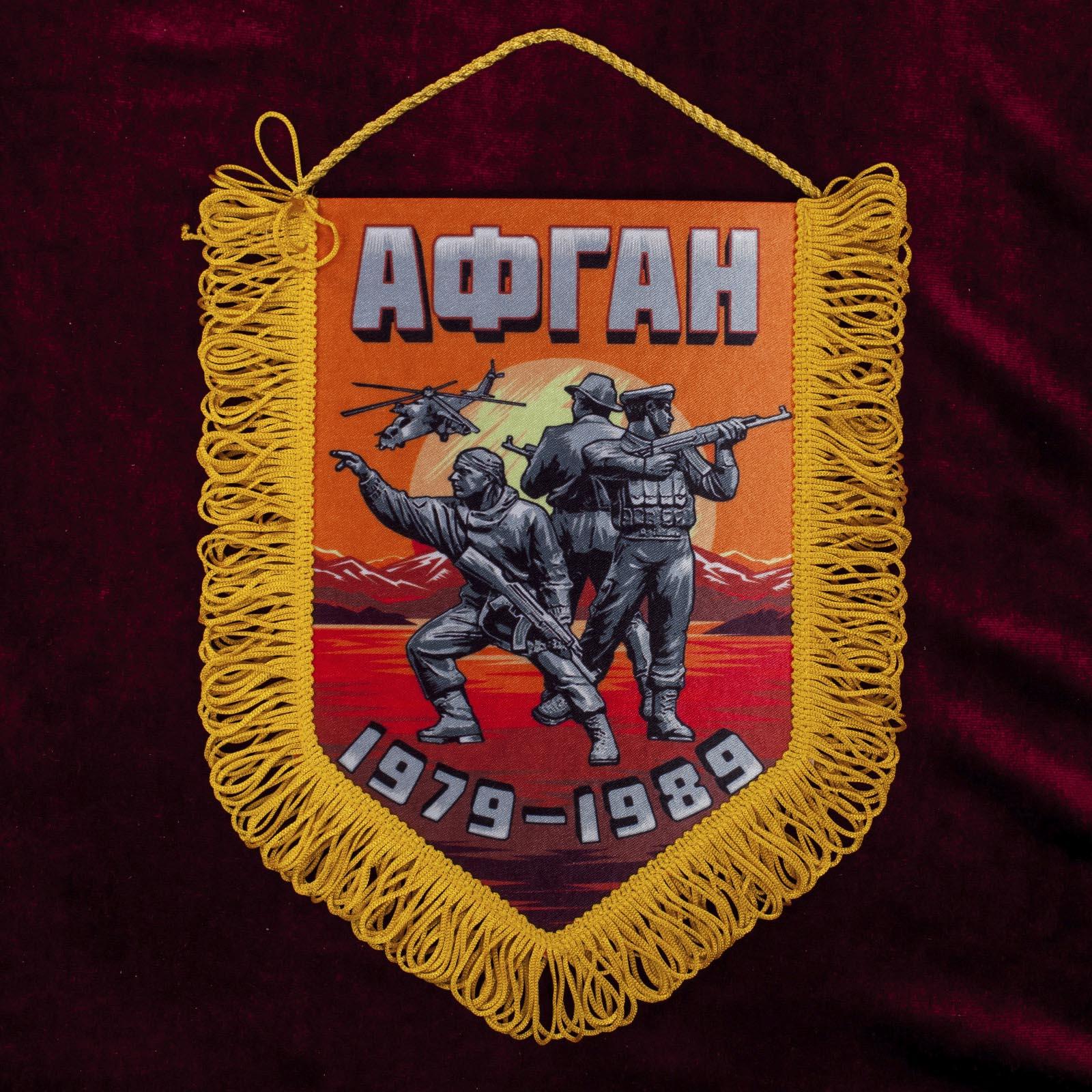"""Памятный вымпел """"Афган. 1979-1989"""" купить по сбалансированной цене"""
