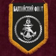 """Памятный вымпел """"Балтийский флот"""""""