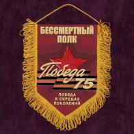 """Памятный вымпел """"Бессмертный полк - 75 лет Победе"""" (15 х 22 см)"""