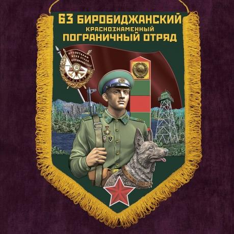 """Памятный вымпел """"Биробиджанский пограничный отряд"""""""
