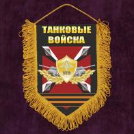 Памятный вымпел БТВ Танковые войска