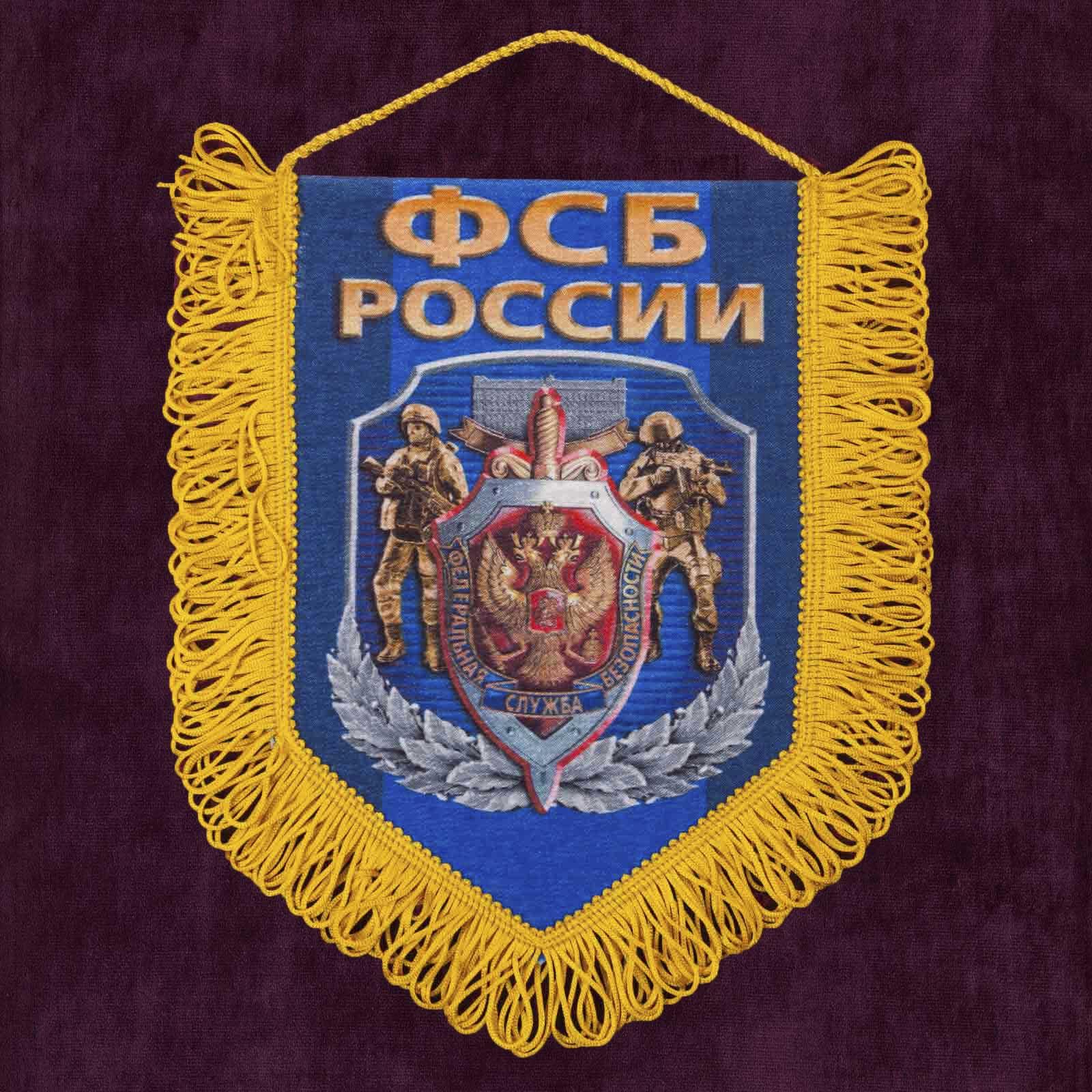 """Купить памятный вымпел """"ФСБ России"""""""