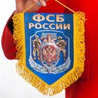 """Памятный вымпел """"ФСБ России"""""""