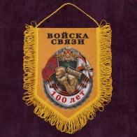 Памятный вымпел к 100-летию Войск связи купить с доставкой