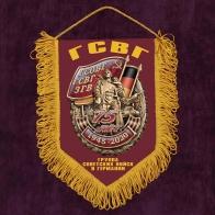 Памятный вымпел к 75-летию ГСВГ