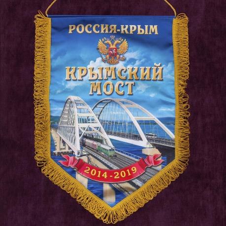 """Памятный вымпел """"Крымский мост"""""""