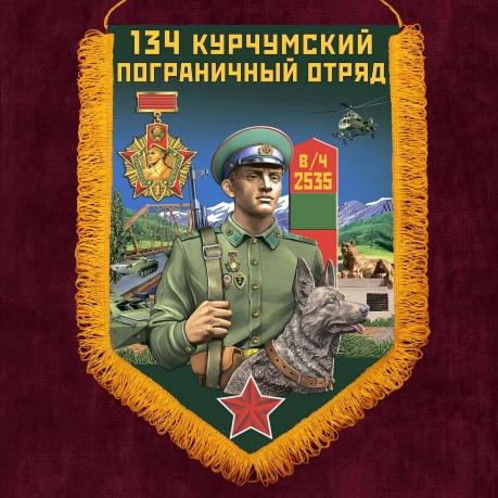 """Памятный вымпел """"Курчумский пограничный отряд"""""""