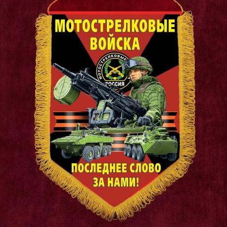 """Памятный вымпел """"Мотострелковые войска"""""""