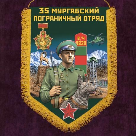 """Памятный вымпел """"Мургабский пограничный отряд"""""""
