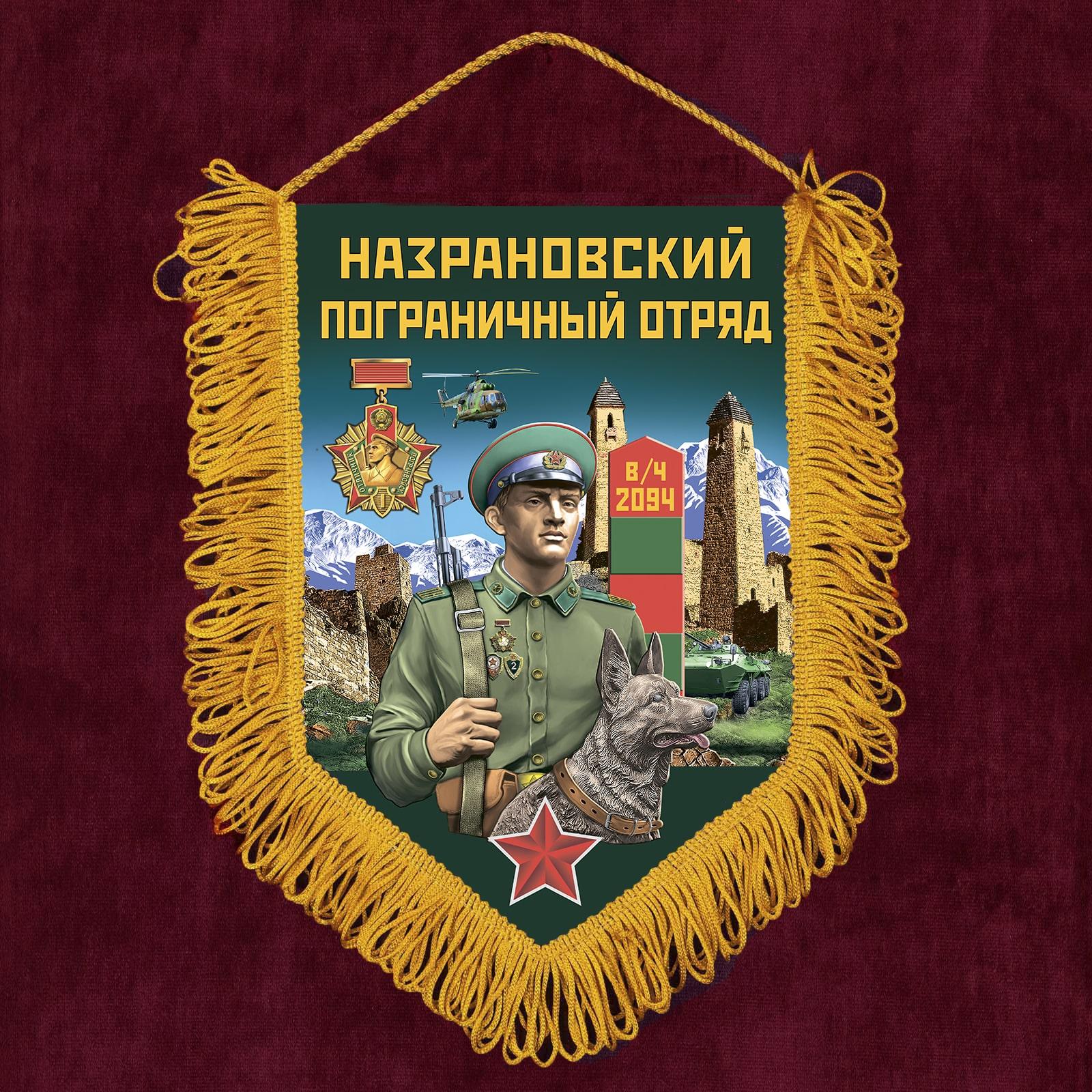 """Памятный вымпел """"Назрановский пограничный отряд"""""""